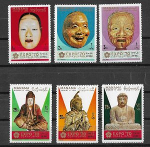 Manama MNH Set Of 6 Expo '70 Masks/Sculptures 1979