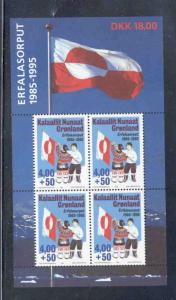 Greenland Sc B20a 1995 National Flag stamp sheet mint NH
