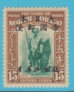 NORTH BORNEO N24 JAPANESE OCCUPATION MINT NEVER HINGED OG NO FAULTS EXTRA  FINE
