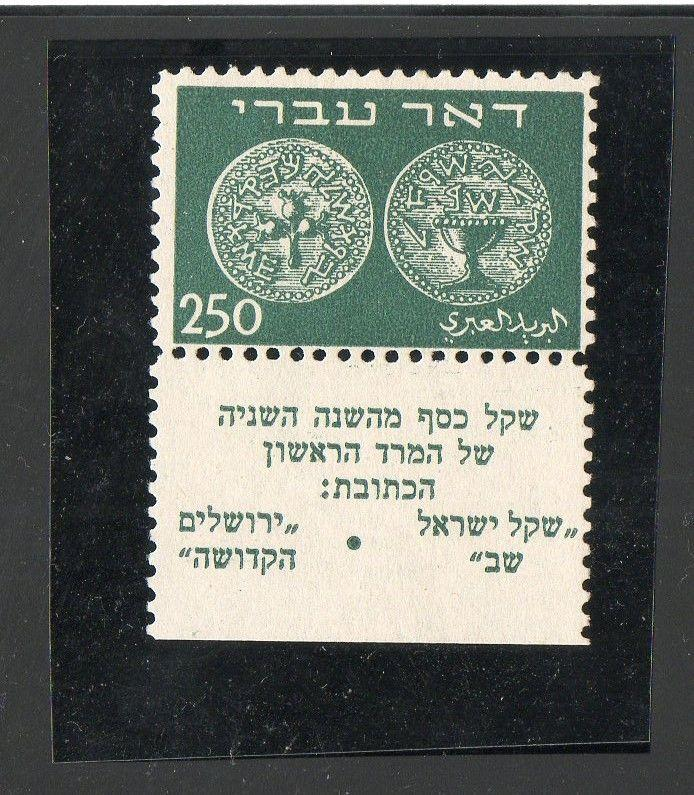 Israel Scott #7 Doar Ivri Tab Perforated 10x10!!