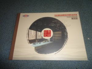 PR CHINA 2006 STAMP AND COIN EXPO STAMP ALBUM W/STAMPS, COMPLETE, MNH, OG