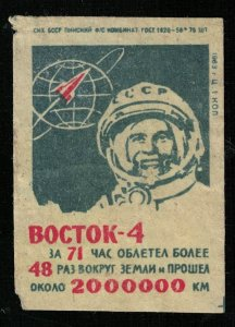 Space, Matchbox Label Stamp, MNH **, 1 kop (ST-1)