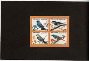 Yemen - Republic 1980 (?) Birds #1 imperf set of 4 plus s...