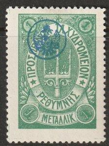 Crete 1899 Sc 41 Russian office MH* disturbed gum