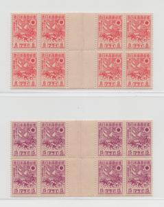 Malaya Straits Settlements (Japan Occ) - 1944 - SG 309-10 - MNH