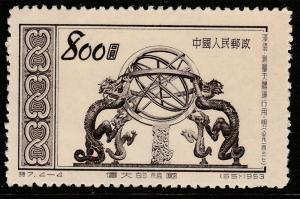 PEOP. REP. OF CHINA  201, ANCIENT INVENTIONS. MINT, NH, NG. F-VF. (352)