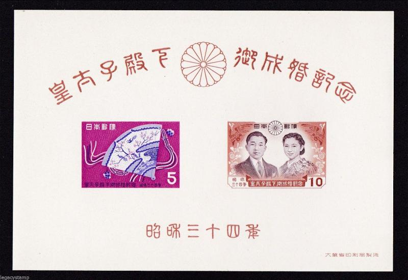 1959 Japan Souvenir Sheet of 2, # 667 & 668 Imperf w/ issued decorative folder