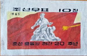C) 1965 KOREA, KOREAN WORKERS' PARTY 20TH ANNIVERSARY DIE ART WORK
