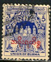 Burma; 1949: Sc. # O56: O/Used Single Stamp