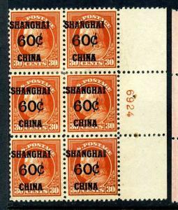 Scott #K14 Postal Shanghai Plate Block  (Stock#K14-7)