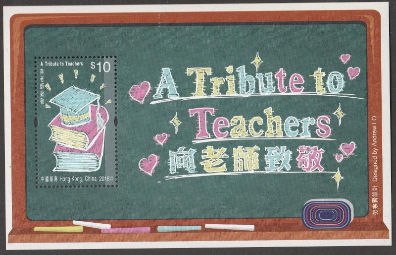 Hong Kong A Tribute to Teachers $10 stamp sheetlet MNH 2016.jpg