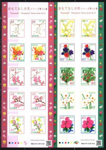 Japan. 2020. 4465a-66e. Flowers, flora. MNH.