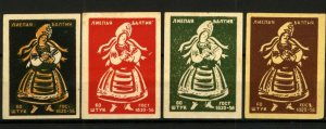 Latvia Liepaja Matchbox Advertising Labels