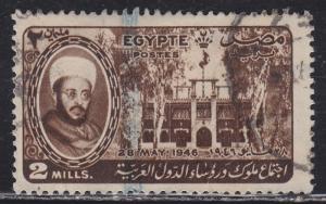 Egypt 259 Prince Abdullah, Yemen 1946