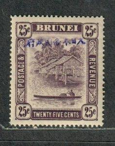 Brunei Sc#N14 M/LH/VF, Cv. $25