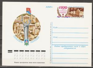 Russia/USSR 1982,Post Card Stationary,1500 Year of Founding of Kiev,Unused