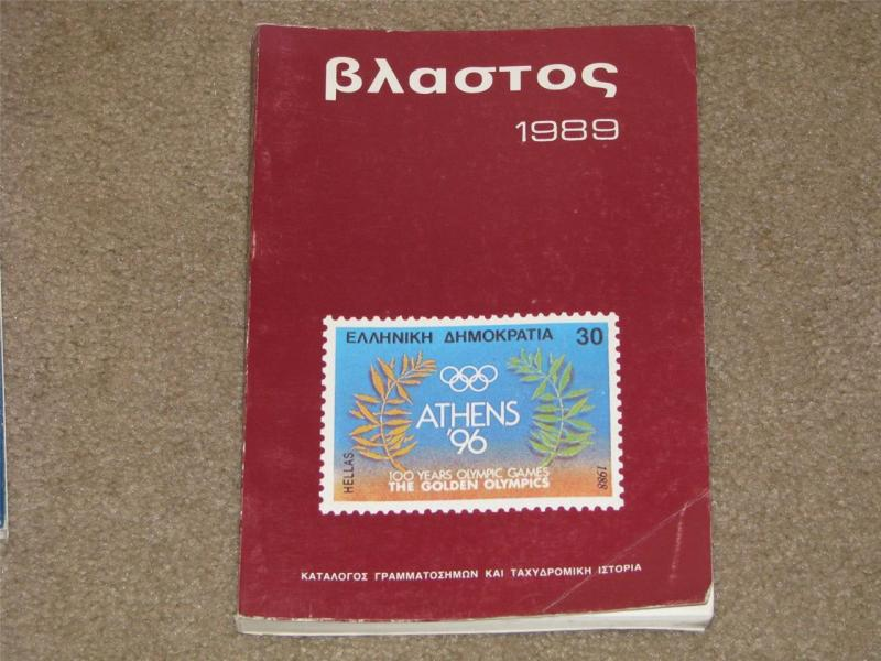 Greece Catalog 1989