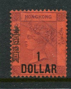 Hong Kong #63 Used Make Me An Offer! (L)