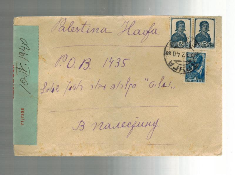 1940 RUSSIA USSR Censored Cover to Palestine in Yiddish