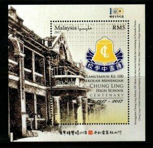 MALAYSIA SGMS2204 2017 CENTENARY OF CHUNG LING HIGH SCHOOL MNH