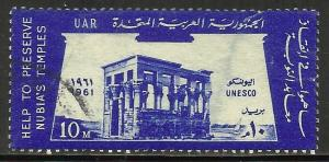 Egypt 1961 Scott# 538 Used