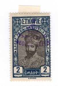 Ethiopia #177MH Violet O/P NOT RED - Stamp CAT VALUE $2.10+++++