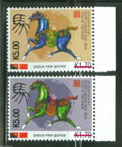 PAPUA NEW GUINEA LUNAR NEW YEAR OF THE HORSE SET REVALUED  SET MINT NH