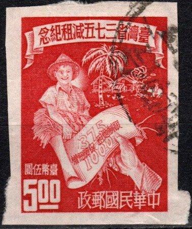 China #1051 F-VF Used Imperf  CV $30.00 (X783)