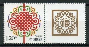 China 2019 MNH Chinese Knot Knotting 1v Set + Label Individualized Stamps