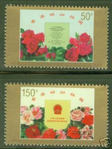 CHINA PRC Scott 2774 A-B MNH** flower stamp set 1997