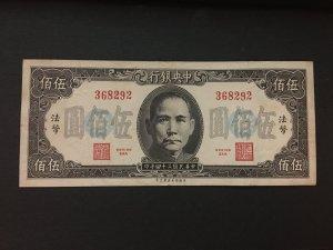 China banknote, Genuine,  List 1817