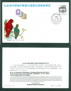 China. FDC 1987. Cachet Birds. B.J.F. 27. Flowers,Birds Environment Protection.