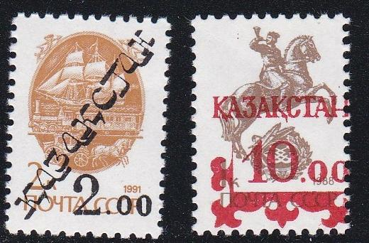 Kazakhstan Unlisted Overprints on Russian Stamps, NH