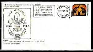 Greece, 1958 issue. 22/APR/85 cancel for 75th Anniversary of  Greece Boy Scouts.