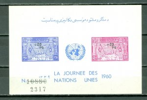 AFGHANISTAN 1962 UN  #476-77 SURCHARGED...IMPERF SOUV. SHEET MNH....