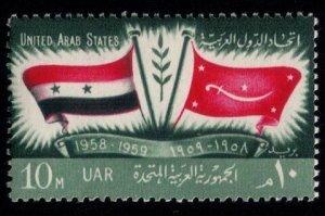 Egypt Sc #465 MNH,OG United Arab Republic 1959 1st Anniversary VF