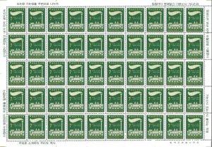 Doyle's_Stamps: MNH Korean Sheet Korean RR 70th Anniversary 1969, Scott #685**