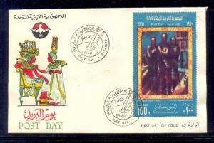 EGYPT- 1970 Post Day - Contemporary Art FDC