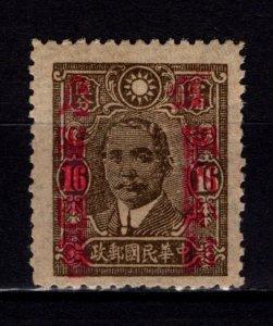 China 1942 Republic, Dr. Sun Yat-sen, Surch. Domestic Postage Paid [Unused]