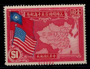 china 367 Mint LH beautiful color VF+