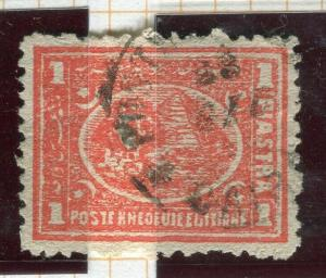 EGYPT; 1872-75 Type II early classic Pyramid/Sphinx issue fine used 1Pi. value