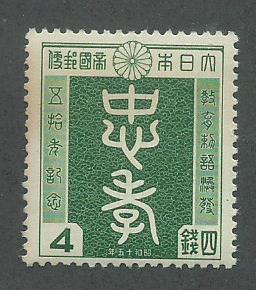 1940 Japan Scott Catalog Number 314 Unused Never Hinged Some Toning