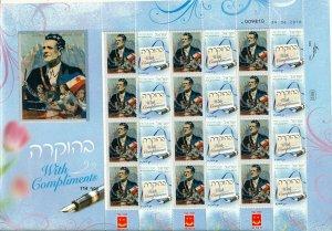 ISRAEL 2015 70th ANNIVERSARY END OF W.W.2 YUGOSLAVIA's MARSHAL TITO SHEET MNH