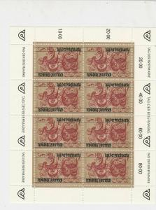 Austria 1991 Italic Filagree Swirls Mint Never Hinged Stamps Sheet Ref 24778
