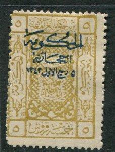 Saudi Arabia #L97 Mint