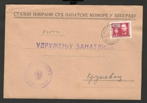 YUGOSLAVIA-COMMUNIST PERIOD-TRAVELED OFFICIAL LETTER-1945.
