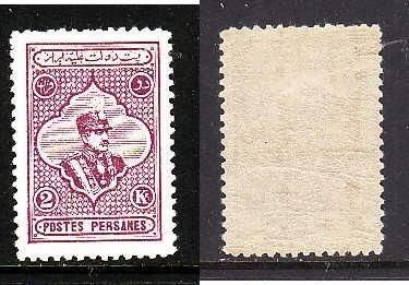 Iran-Sc#734-unused light hinge og 2k violet Reza Shaw Pahlavi-1929-please note S
