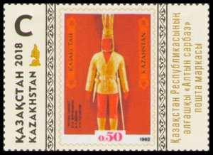 2018 Kazakhstan 1104 25th anniversary of Kazakhstan post