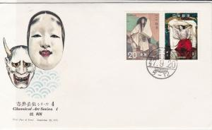 Japan 1972 Classical Art Series 4 Faces Picture Stamps FDC Cover Ref 30876