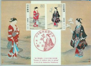 90254 - JAPAN - Postal History - MAXIMUM CARD 1980 - ART  painting